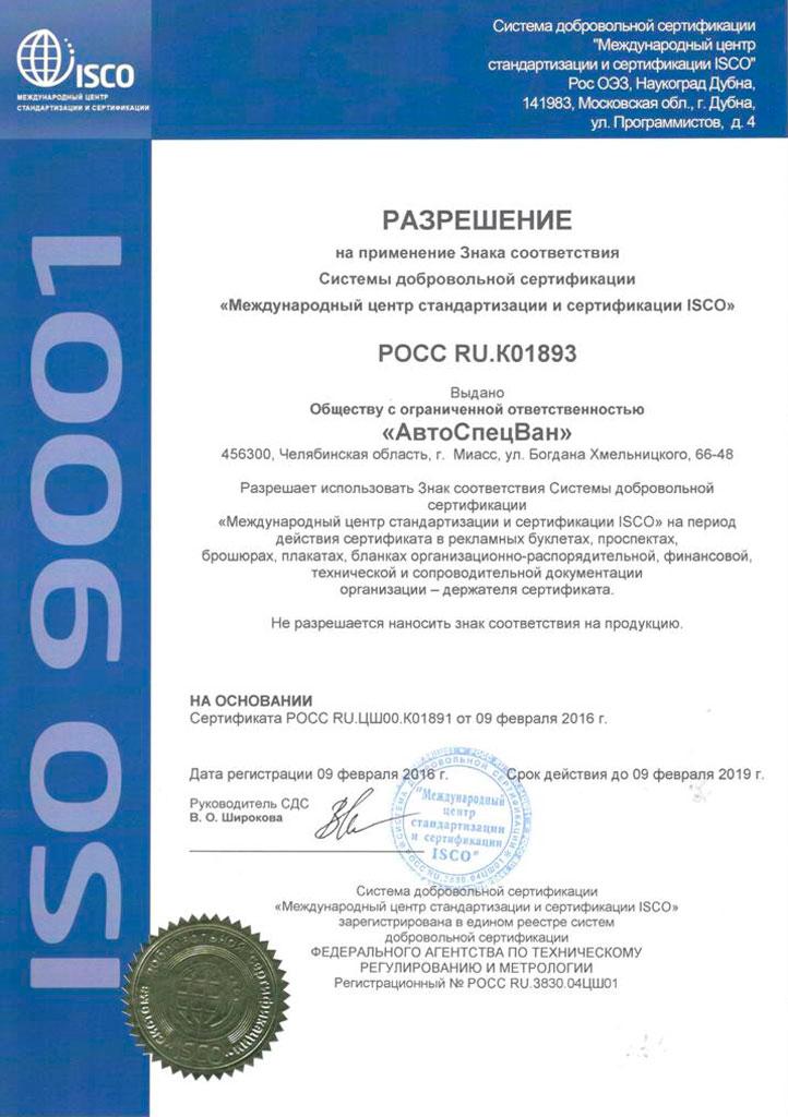 Стандартизация и сертификация на спец технику метрология, сертификация и стандартизация востребованность на рынке труда